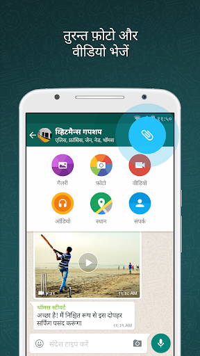 WhatsApp Messenger स्क्रीनशॉट 2