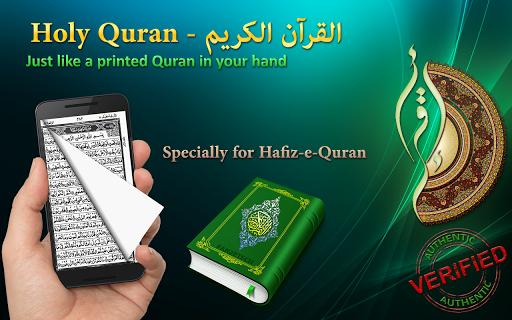Holy Quran (16 Lines per page) screenshot 1
