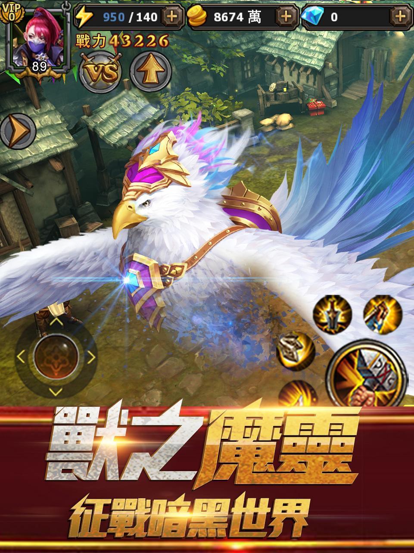 暗黑黎明-霜火之戰 screenshot 3