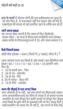 1100 Health Tips in hindi screenshot 3
