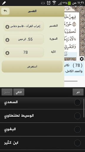القرآن الكريم - آيات 4 تصوير الشاشة