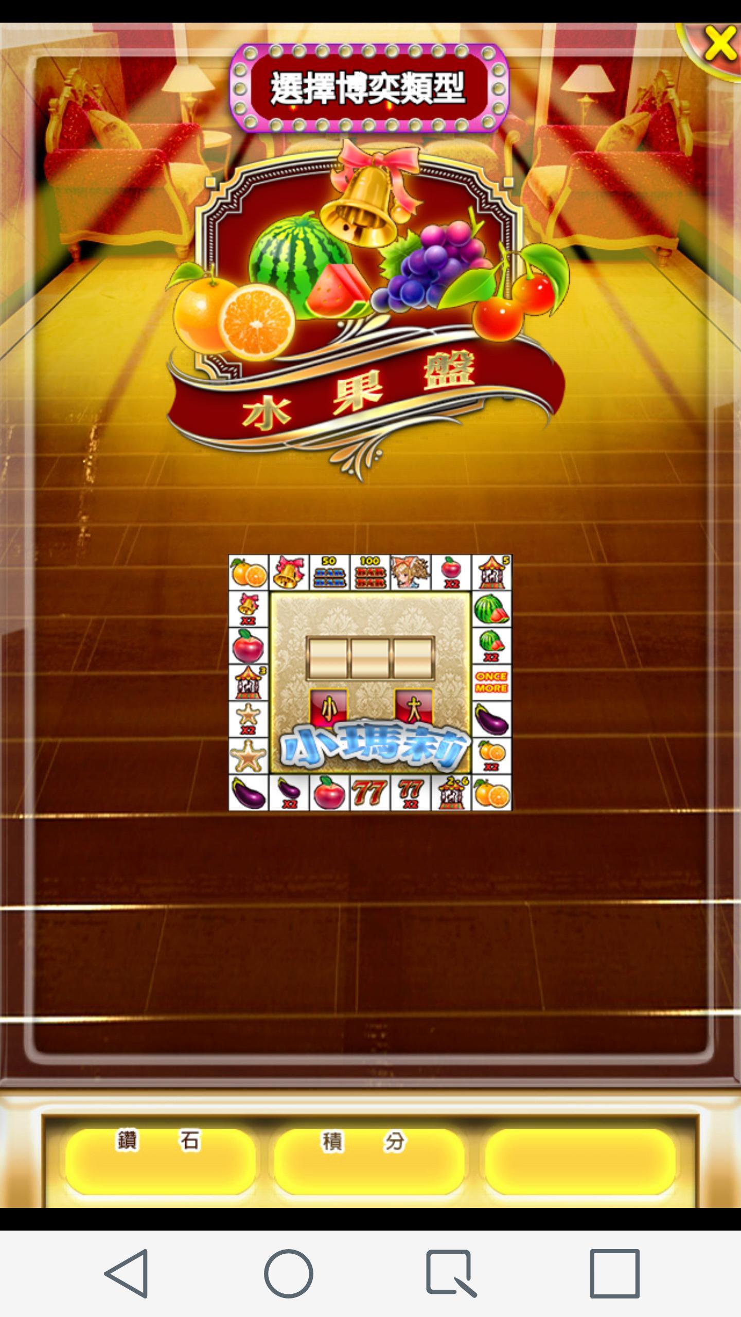 辣妹水果盤 1 تصوير الشاشة