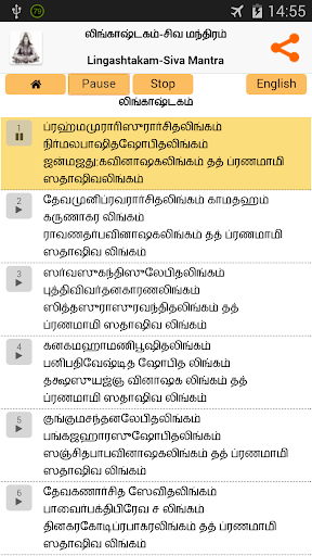 Lingashtakam in Tamil (Shiva) 3 تصوير الشاشة