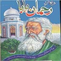 Deewan Rahman Baba in Pashto on 9Apps