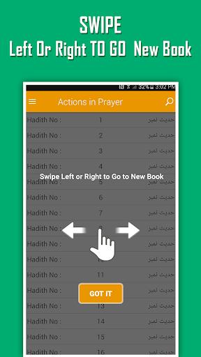 Sahih al-Bukhari Hadith (Urdu) 2 تصوير الشاشة