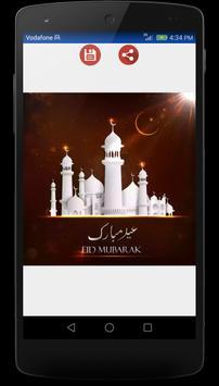 رسائل عيد الفطر 2017 3 تصوير الشاشة