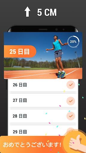身長を伸ばすワークアウト - 身長が伸びる運動 screenshot 5