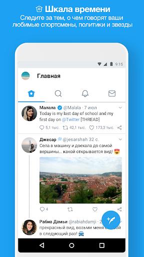 Twitter Lite скриншот 2