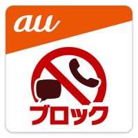 迷惑メッセージ・電話ブロック on 9Apps