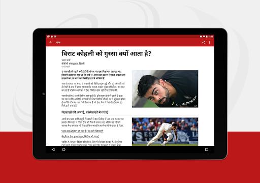 BBC News Hindi - Latest and Breaking News App 8 تصوير الشاشة