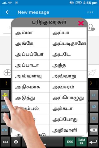 Ezhuthani  - Tamil Keyboard - Voice Keyboard screenshot 7
