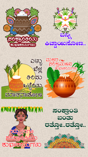 Kannada Stickers - WAStickerApps स्क्रीनशॉट 1