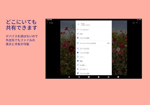 Dropbox:バックアップ、同期、ファイル共有ができるクラウドストレージ screenshot 9