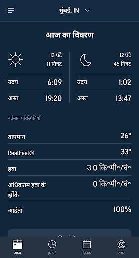 मौसम पूर्वानुमान: AccuWeather स्क्रीनशॉट 2