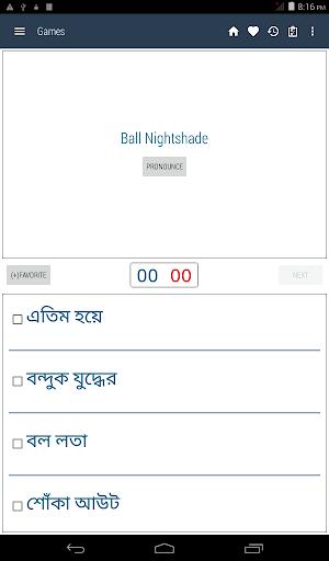 English Bangla Dictionary 13 تصوير الشاشة