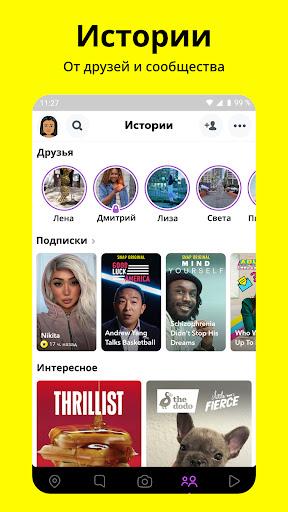 Snapchat скриншот 4