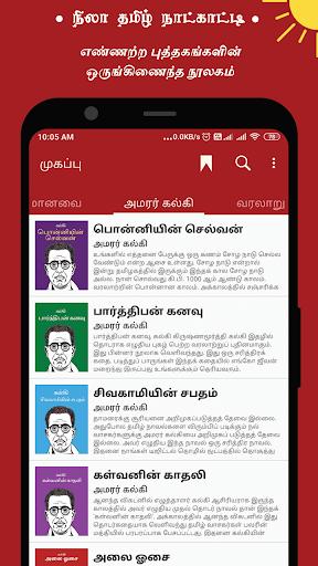 Nila Tamil Calendar 2021 23 تصوير الشاشة