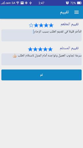 Tawseel Driver مندوب توصيل 8 تصوير الشاشة