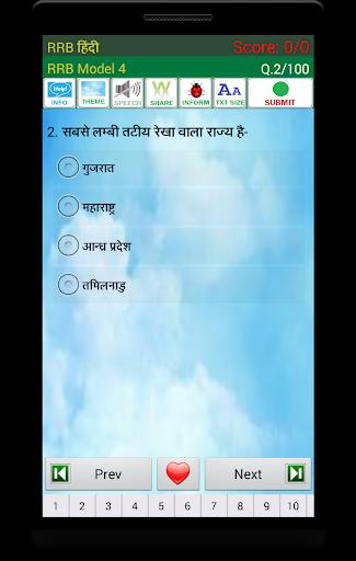 RRB NTPC Hindi Exam 2 تصوير الشاشة