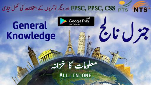 General Knowledge English Urdu For All screenshot 2
