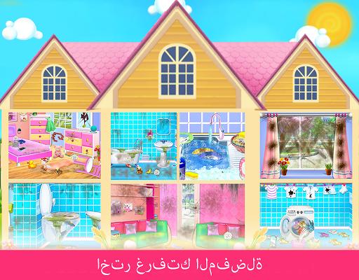 تنظيف المنزل - تنظيف المنزل لعبة بنات 15 تصوير الشاشة