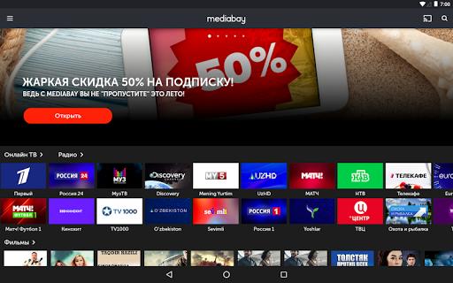 Mediabay 4 تصوير الشاشة