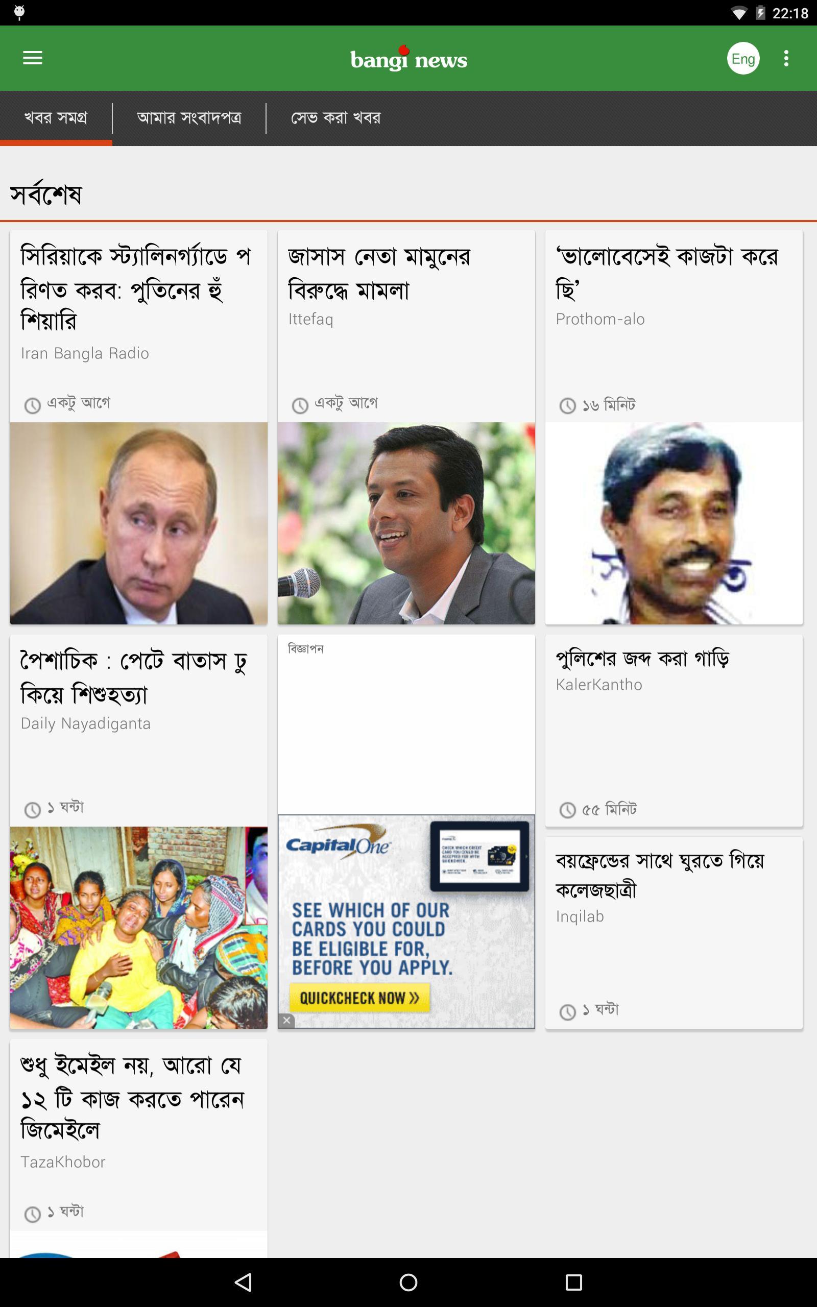 Bangla News & TV: Bangi News 12 تصوير الشاشة