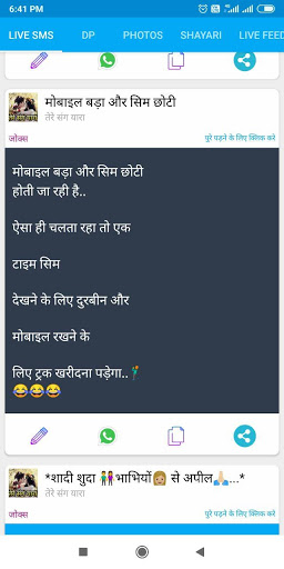 Hindi Shayari,Status,DP,Joke,Photo - तेरे संग यारा 3 تصوير الشاشة