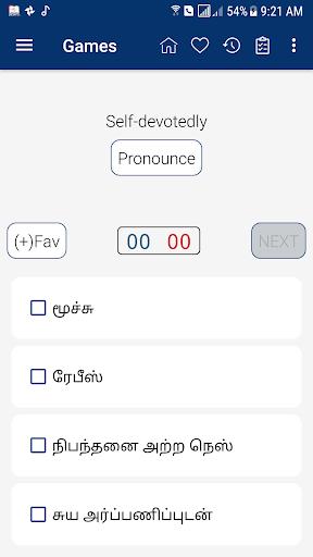 English Tamil Dictionary 5 تصوير الشاشة