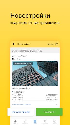 Krisha.kz — Недвижимость 3 تصوير الشاشة