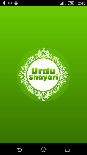 Urdu Shayari 1 تصوير الشاشة