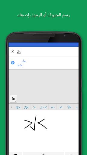ترجمة Google 5 تصوير الشاشة