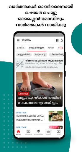 Malayalam News Samayam - Live TV - Daily Newspaper 4 تصوير الشاشة