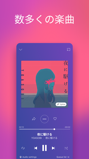 Deezer - 音楽ストリーミングサービス screenshot 1
