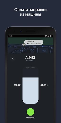 Яндекс.Навигатор – пробки и навигация по GPS скриншот 5