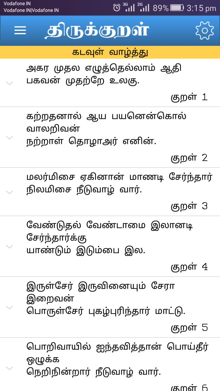 Thirukkural With Meanings - திருக்குறள் screenshot 9