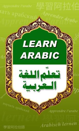 تعلم الناطقة بالعربية 2 تصوير الشاشة