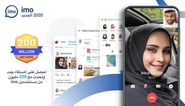 مكالمات فيديو مجانية من imo screenshot 1