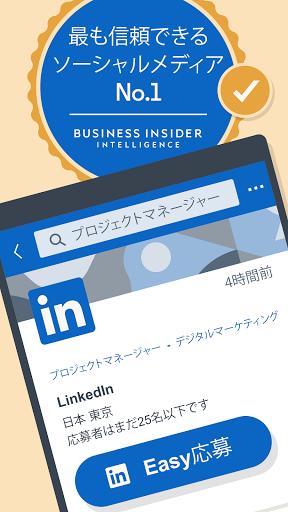 LinkedIn 変化するビジネスのそばに。 自分らしく、楽しく働く未来。 screenshot 7