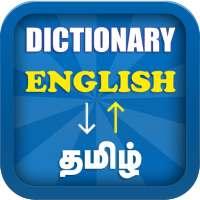 English to Tamil Dictionary on APKTom