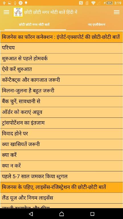 छोटी मगर मोटी बातें हिंदी में screenshot 16