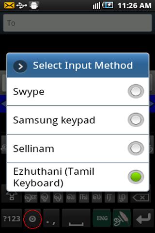 Ezhuthani  - Tamil Keyboard - Voice Keyboard 5 تصوير الشاشة