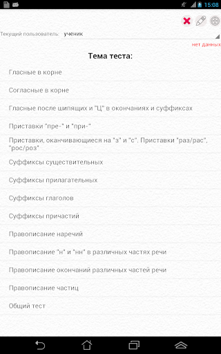 Russian language: tests screenshot 10