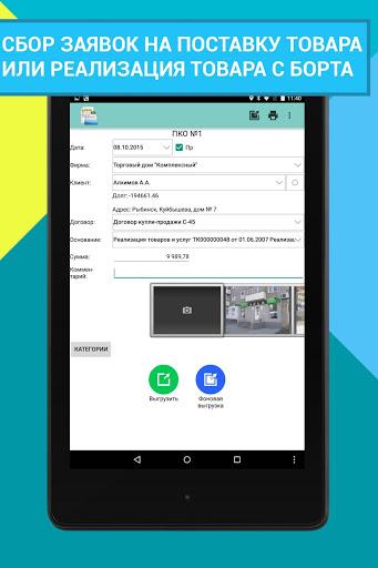 Моби-С: Мобильная торговля для 1С 13 تصوير الشاشة