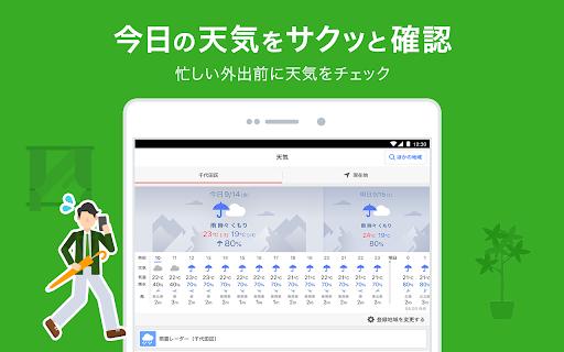 Yahoo! JAPAN screenshot 10