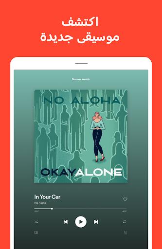 موسيقى Spotify 10 تصوير الشاشة