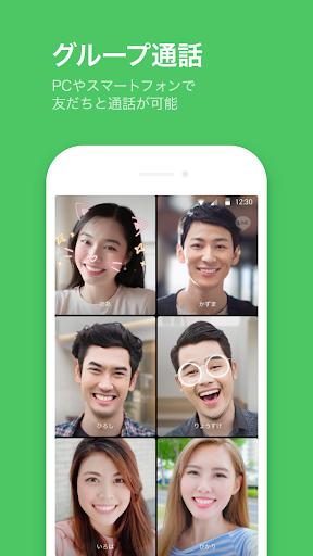 LINE(ライン) - 無料通話・メールアプリ screenshot 4