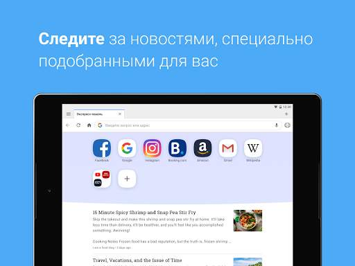Браузер Opera с бесплатным VPN скриншот 13