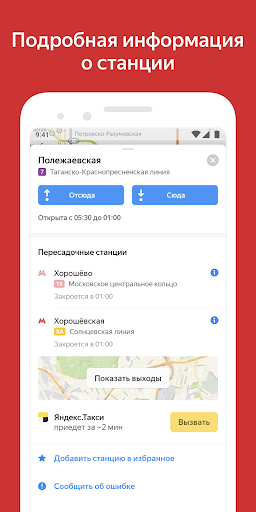 Яндекс.Метро — Москва и другие города мира 4 تصوير الشاشة