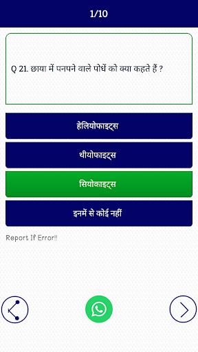 80,000  Important GK Question In Hindi - Offline 6 تصوير الشاشة